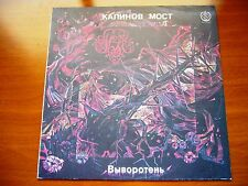 KALINOV MOST Vyvoroten PSYCHEDELIC FOLK & PROGRESSIVE ROCK - ORIGINAL LP