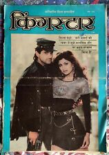 Rare Vintage Bollywood KINGSTAR #150 Shilpa Shetty Raveena Old Full Page Poster