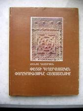 ARMENIA WOOD CARVING- Engraving Art; Փայտի Փորագրություն Հայաստանում- ARMENIAN