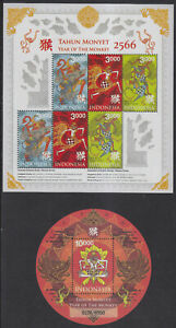 Indonesia - Indonesie Issue 2016-01-24 ERROR (SS + MS ) Year of the Monkey