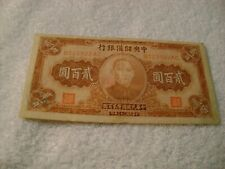 CHINA-(-1944-)-200 YUAN-CENTRAL RESERVE BANK OF CHINA-P # J30-CIRCULATED.