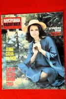 AGOSTINA BELLI ON COVER ITALIAN 77 RARE EXYU MAGAZINE