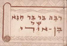 Rabbah Bar Bar Hana Jewish Judaica Hermann Struck מאיר בן אורי רבה בר בר חנה