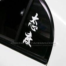 Car stickers Chinese Letter JDM Vinyl decal Window Reflective 15x6CM