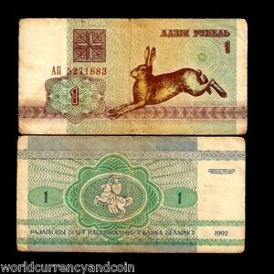 BELARUS RUSSIA 1 RUBLE P-2 1992 x 50 Lot RABBIT HORSE CIRCULATED USED MONEY NOTE