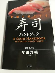 A Sushi Handbook in English and Japanese GINZA KYUBEY Used book Mint From Japan