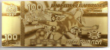 World Cup 2018 Gold 100 Rubles Bank Note Russia 2018 Russian Federation Putin UK