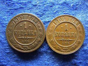 RUSSIA 1 KOPEK 1901 XF, 1904 XF/AU SPB, KM9.2