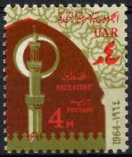 Gaza Palestine 1964 SG#154 Ramadan Festival, Definitive MNH #D90839
