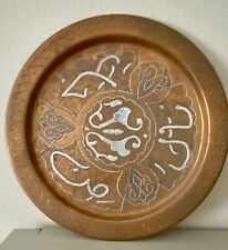 """Antique Middle Eastern Cairoware Brass Plate c.1900 11 3/4"""" Copper Silver Inlay"""