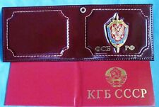 Russian FSB Federal State Security shield badge ID cover + KGB USSR souvenir ID