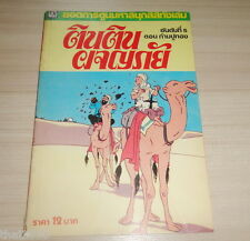 Vintage 1980s Herge' TINTIN Crab with the Golden Claws THAILAND Color Book Rare!