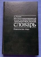 1988 Russian USSR Soviet Book Longman Illustrated Dictionary of Chemistry Rare