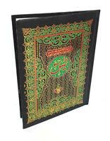 Surah Yasin (Yaseen) - Extra Large Text - Arabic Only (80/KA) (HB)