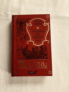 P002 Robert Kraft Atalanta 4 Russische Ausgabe Роберт Крафт Аталанта Том 4