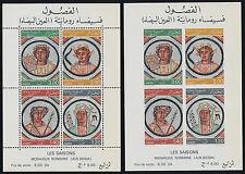Algeria 594a perf + imperf MNH Roman Mosaic, The Seasons