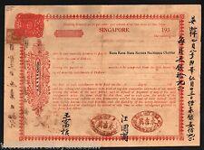 STRAITS SETTLEMENTS 1930 KING GEORGE V UNUSED PROMISSORY 10 CENTS SINGAPORE NOTE