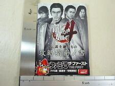 RYU GA GOTOKU 4 Game Guide Book Japan Yakuza PS3 EB **