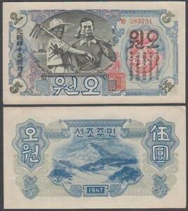 Korea, 5 Won (Watermark), 1947, VF+++, P-9