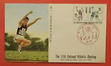 DR WHO 1956 JAPAN FDC 11TH NTL ATHLETIC MEETING  182968