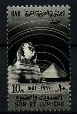 EGITTO 1961 SG#680 figlio ET LUMIERE dusplay Gomma integra, non linguellato #D35936