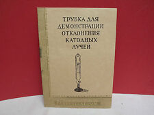 CROOKES TUBE (BOOKLET) CANAL RAY TUBE (RUSSIAN) 1960 (FINE CONDITION) RARE