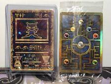 Pokemon Card Ancient Mew Movie Promo Brand New Sealed
