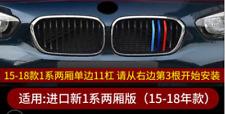 BMW 1 Series f20 f21 2015-2019,11-bar Grill M 3/tri-Color Cover/Cap/Clip/strip
