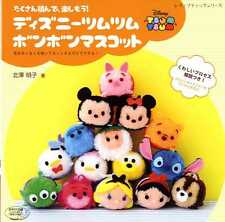 Disney Tsum Tsum Cute Pom Pom Mascots - Japanese Craft Book
