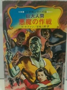 The Monster Doc Savage by Kenne Devil's Operation SF Fear Series Japanese Book