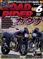 [BOOK] ROAD RIDER 6/2014 Suzuki GSX1100S Katana Yoshimura 1135R GSX Japan