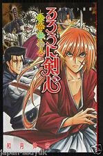 JAPAN Nobuhiro Watsuki Art book Rurouni Kenshin Pocket Garoh Tennenshoku Emaki