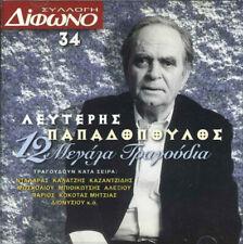 LEFTERIS PAPADOPOULOS - Various - 12 Megala Tragoudia / Greek Music CD