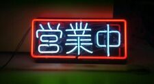 "Open Japanese 営業中 Sushi Ramen Neon Sign Lamp Light 14""x7"" Acrylic With Dimmer"