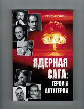 Nuclear Saga: Heroes and Antiheroes - Ядерная Сага: Герои и Антигерои