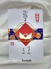Personalised Luxury Japanese Style Handmade Wedding Anniversary / Wedding Card
