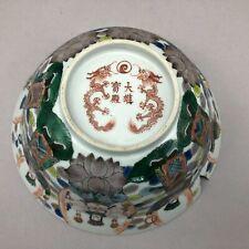 Bol chinois en porcelaine à décor de Sages XXeme Chinese Famille Verte Bowl