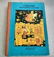 1980 Vintage Russian Soviet Book Uzbek folk tales Art of T. Mukhamedov