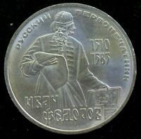 1983 USSR RUSSIA ONE RUBLE EVAN FEDOROV COIN - HIGH GRADE AU