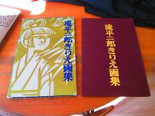 Jiro Takidaira Illustrated Book 1 1973 Japan  Vintage Illustrated Book