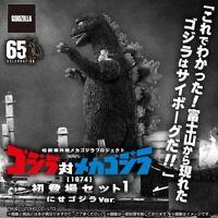 Monster Extra Mechagodzilla Project Godzilla vs. Mechagodzilla (1974) PSL LTD JP