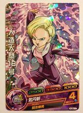 Dragon Ball Heroes Promo HUM-17
