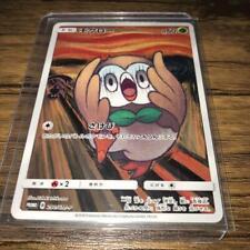 Rowlet Munch The Scream 290/SM-P PROMO Pokemon Card Japanese