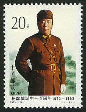 China PRC 2477, MNH. Yang Hucheng, Chinese general, birth centenary, 1993