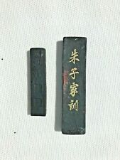 2 INTERESTING OLD CHINESE INK STICKS FOR CALLIGRAPHY MARKED WITH CHINESE WRITING