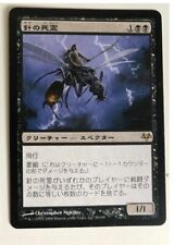MTG JAPANESE EVENTIDE NEEDLE SPECTER MINT MAGIC THE GATHERING RARE CREATURE