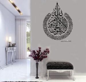 Ayatul Kursi Islamic wall Stickers, Islamic Wall Art Islamic Decals Mural Large