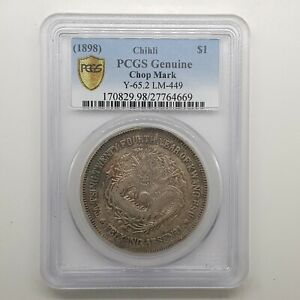 PCGS 1898 Genuine Chihli $1 Cash Da Qing Dynasty RARE Old Chinese Silver Coin