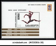 GEORGIA - 1996 100yrs OF OLYMPIC STAMPS - MINIATURE SHEET MNH
