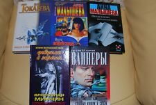 Russian books - 5 books in russian language - detectives